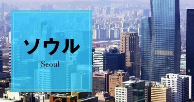 seoul-city (400x210).jpg